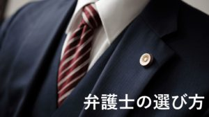 弁護士の選び方画像