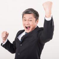 男性47歳が逸失利益獲得で喜ぶ画像