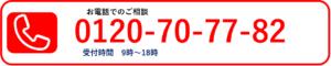 電話番号0120-70-77-82